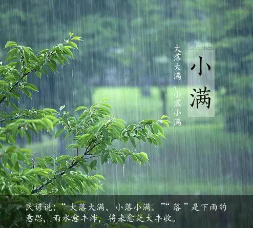 各地渐次进入夏季,南北温差缩小,降水增多;