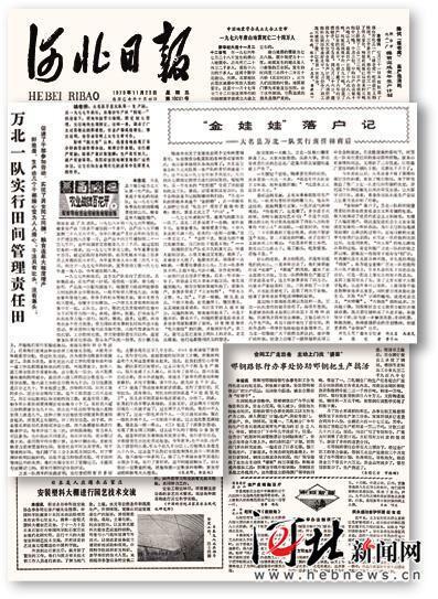 1979年11月23日相关报道。