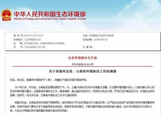关于表扬河北省、云南省环境执法工作的通报
