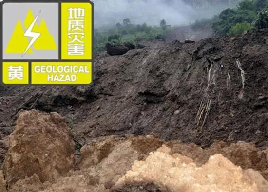 地质灾害气象风险黄色预警