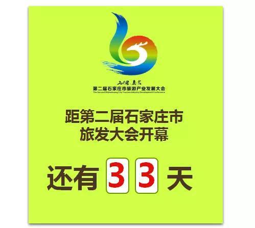 (一)第五届石家庄旅游交易会