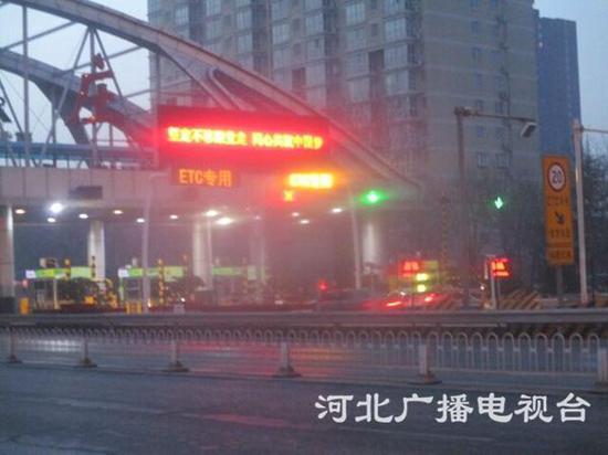 今晨6点,石家庄裕华高速口处于开启状态,车辆通行正常。(闫红艳 摄)