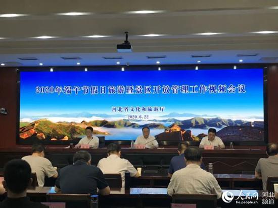 2020年全省端午节假日旅游暨景区开放管理工作电视电话会议现场。