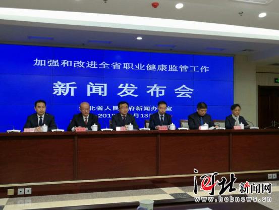 4月13日,河北省政府新闻办召开新闻发布会,通报河北省职业健康现状和下一步工作。图为新闻发布会现场。记者王亚楠摄