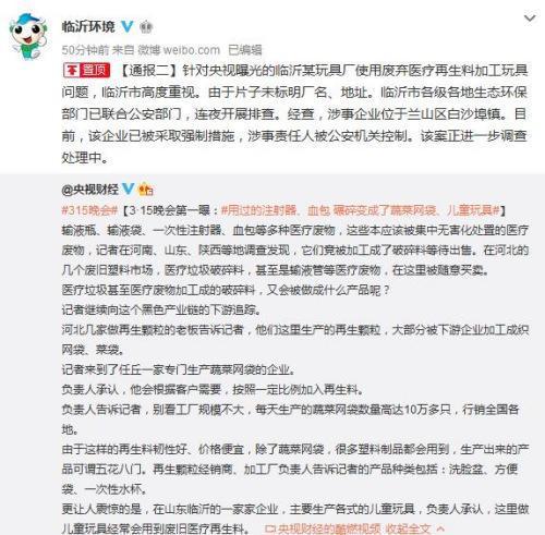 临沂市环境保护局官方微博截图。