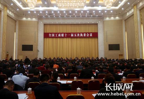 全国工商联十一届五次执委会议在河北石家庄召开。长城网 赵晓慧 摄