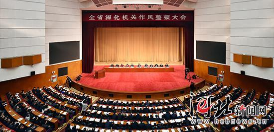 2月3日,省委、省政府召开全省深化机关作风整顿大会。图为大会会场。 河北日报记者 郭昭摄