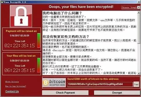 NSA黑客武器搭载的勒索病毒感染界面
