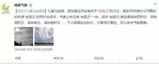 3网传中国地震局四川分局公告不要信!