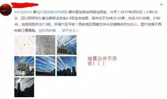 据@成都气象,气象上没有地震云一说: