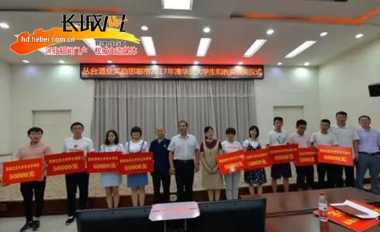 邯郸市高考优秀学子领奖。 武萌 摄