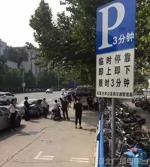 目前,免费停车位分三种,3分钟临时停车位、15分钟临时停车位、蓝线免费停车位。