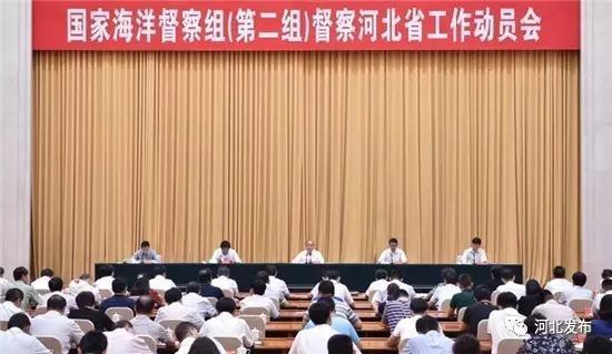 8月23日,国家海洋督察组(第二组)督察河北省工作动员会在石家庄召开。图为会议现场。记者孟宇光摄