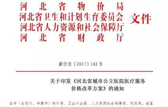 8月26日零时,河北省全面推开公立医院综合改革启动。