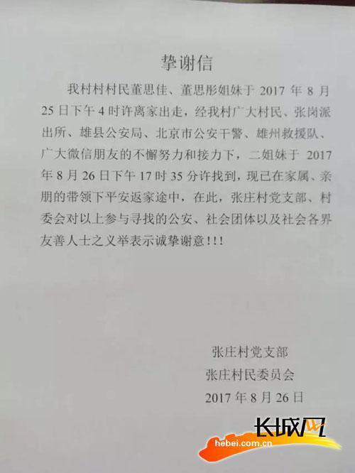 張莊村對參與尋找兩姐妹的社會各界人士表示謝意。穎梅 供圖