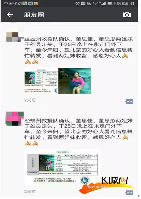 一条张庄两姐妹走失的消息在微信朋友圈刷了屏。颖梅 供图
