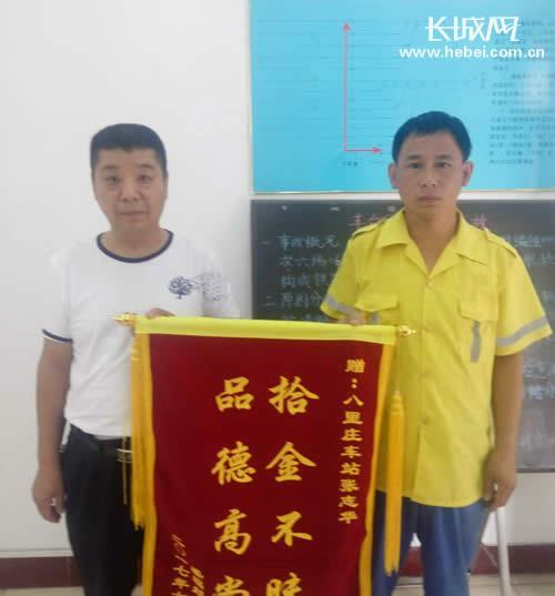 侯先生为八里庄站通勤职工张志华献锦旗。张凯 摄