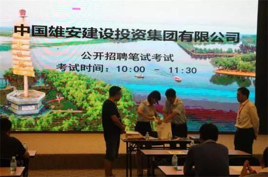 监考人员在雄安新区监督员和考生代表的监督下进行试题开封。