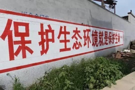街头宣传语。