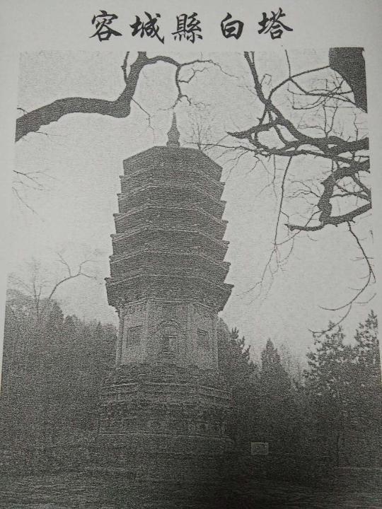 白塔村的塔建于五代时期至唐初,当时有塔两座,因外形白色称为大小白塔。