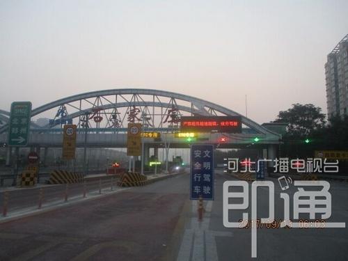 今早,石家庄裕华高速口正常开启。(刘娟 摄)