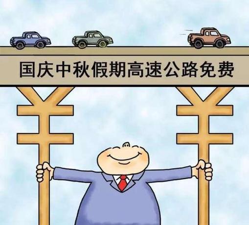 换言之,收费期间上高速公路,免费期间下高速公路,不会被收费。反过来,免费期间上高速,收费期间下高速,就要收费。