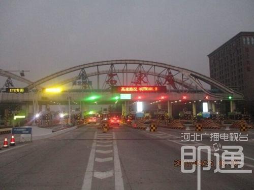 今晨,石家庄裕华高速口处于开启状态,车辆通行正常。(刘增强摄)