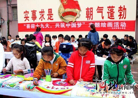 沧州:300余名小学生参与主题绘画喜迎十九大