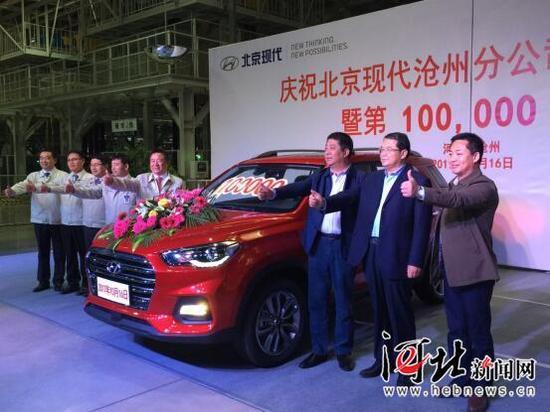 北京现代沧州工厂量产一周年 第十万辆新车下线(图)