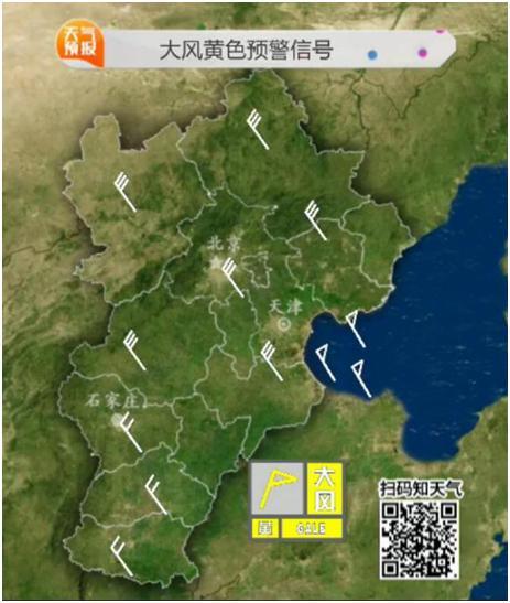 河北省气象台10月24日17时发布大风黄色预警信号。