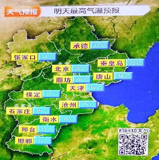 8月1日河北各地最高气温预报。