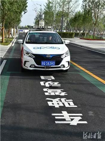 雄安市民服务中心自动驾驶汽车。刘向阳摄