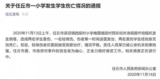 """官方通报""""河北任丘一挖掘机碰倒学校围墙致2名小学生死亡""""事件:责任人已被刑拘"""
