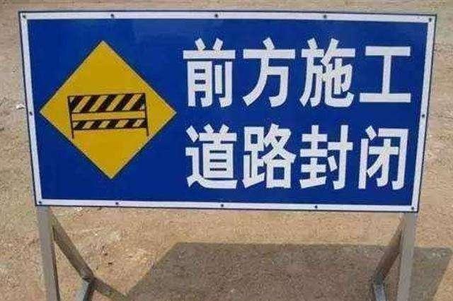 廊坊这两条道路断交施工 出行请注意绕行