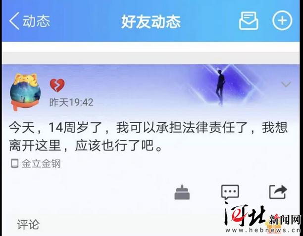 刘铂阳的QQ空间留言。