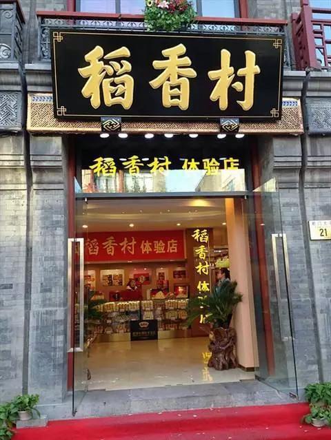 稻香村老字号一条街