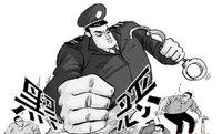 邢台公布一批扫黑除恶案件 涉及套路贷家族式涉恶