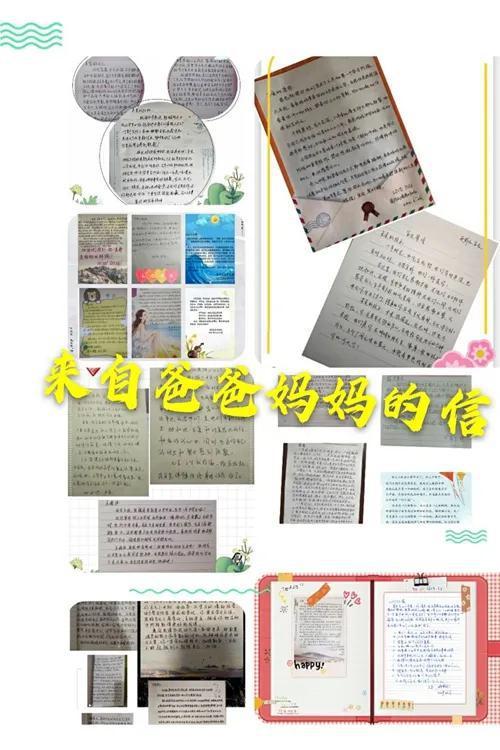 家长写给孩子的书信