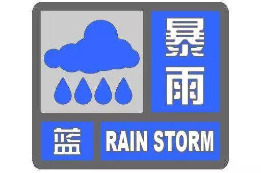 启动暴雨Ⅳ级应急响应