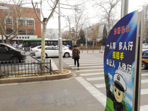 """交警:过马路最好""""一人等、多人行""""。"""