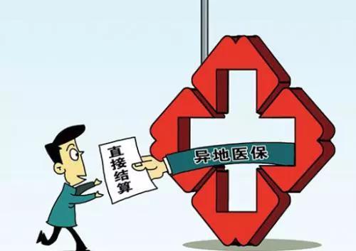 医保报销需要什么资料 襄阳市政府网