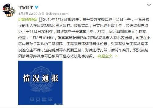 北京市公安局昌平分局官方微博截图。