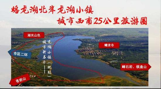 蟠龙湖北岸小镇未来规划效果图 通讯员 供图