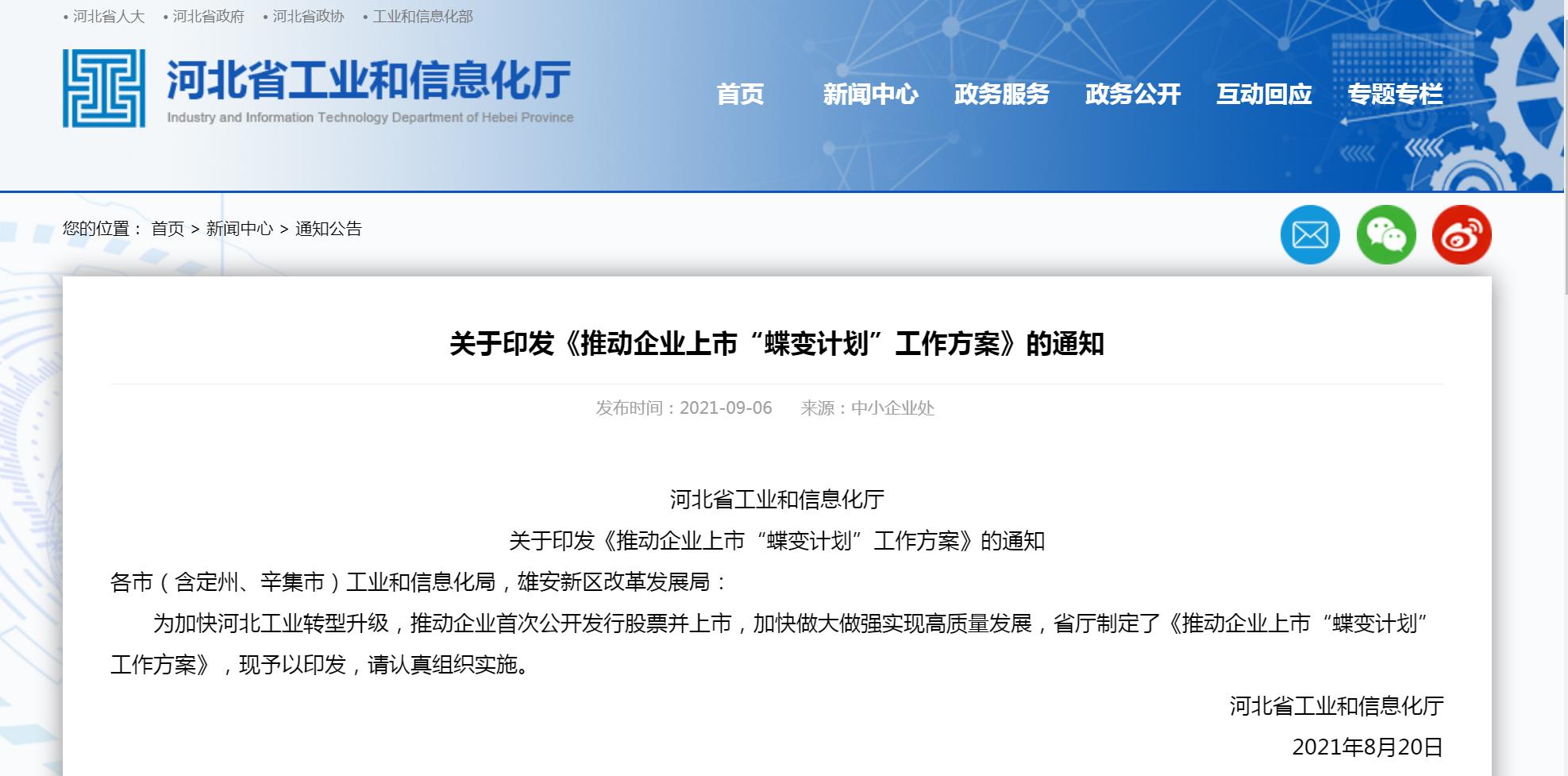 """加快工业转型升级 河北省推出企业上市""""蝶变计划"""""""