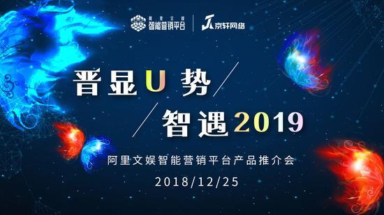 综合资讯 > 正文    12月25日,由阿里文娱智能营销平台主办的