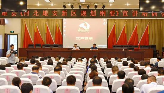 雄县召开宣讲培训会。
