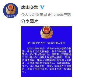 河北省唐山市公安交通警察支队官方微博截图