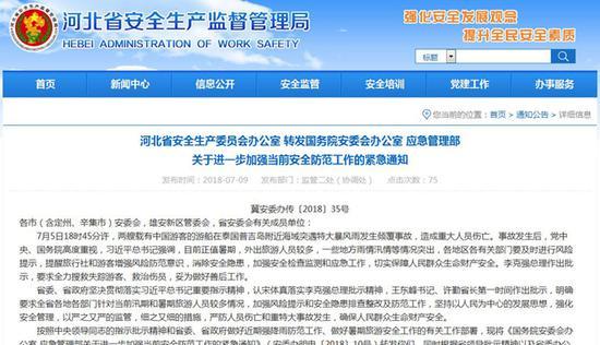 河北省安全生产监督管理局网站相关信息截图