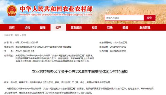 农业农村部网站相关信息截图