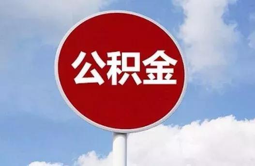 沧州市住房公积金管理委员会关于调整住房公积金贷款政策的通知